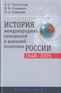 История международных отношений и внешней политики России